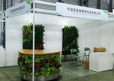 爱苗苗——2020中国(上海)国际园林景观产业贸易博览会